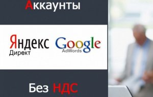 Аккаунт google adwords без ндс